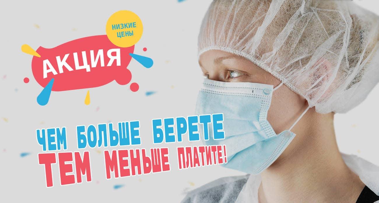 Lab offer 1 - Акция – скидки на трёхслойные медицинские маски!