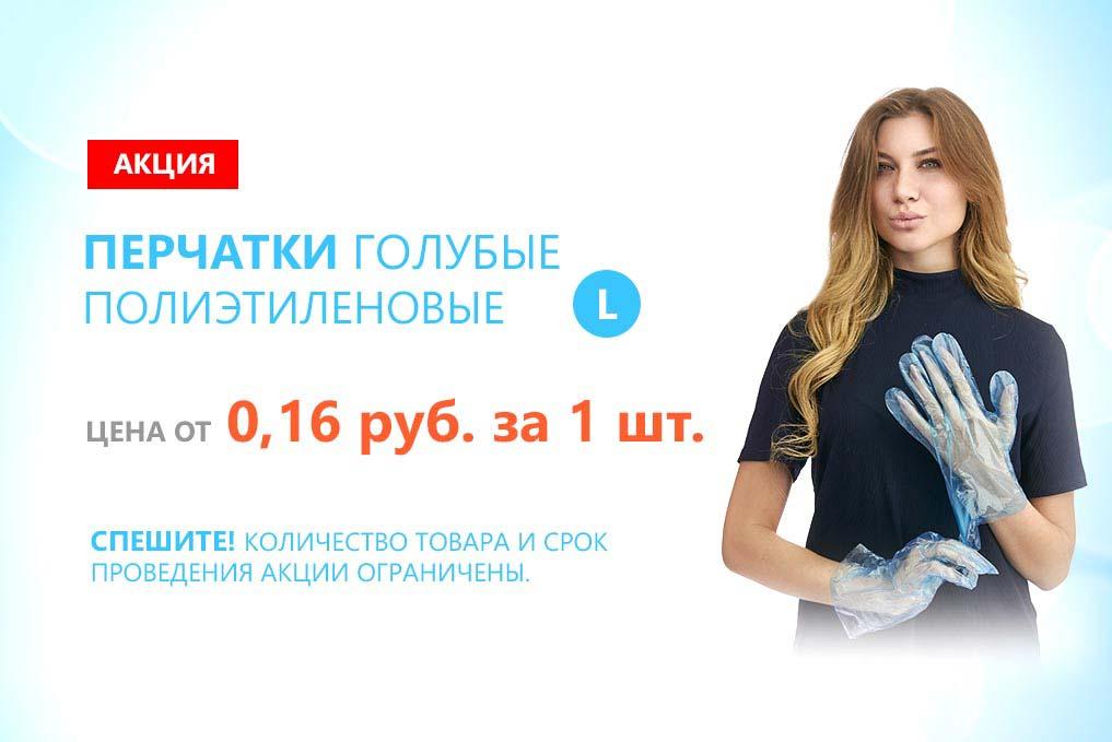 WEb 1 - Акция – скидка на полиэтиленовые голубые перчатки (размер L)!