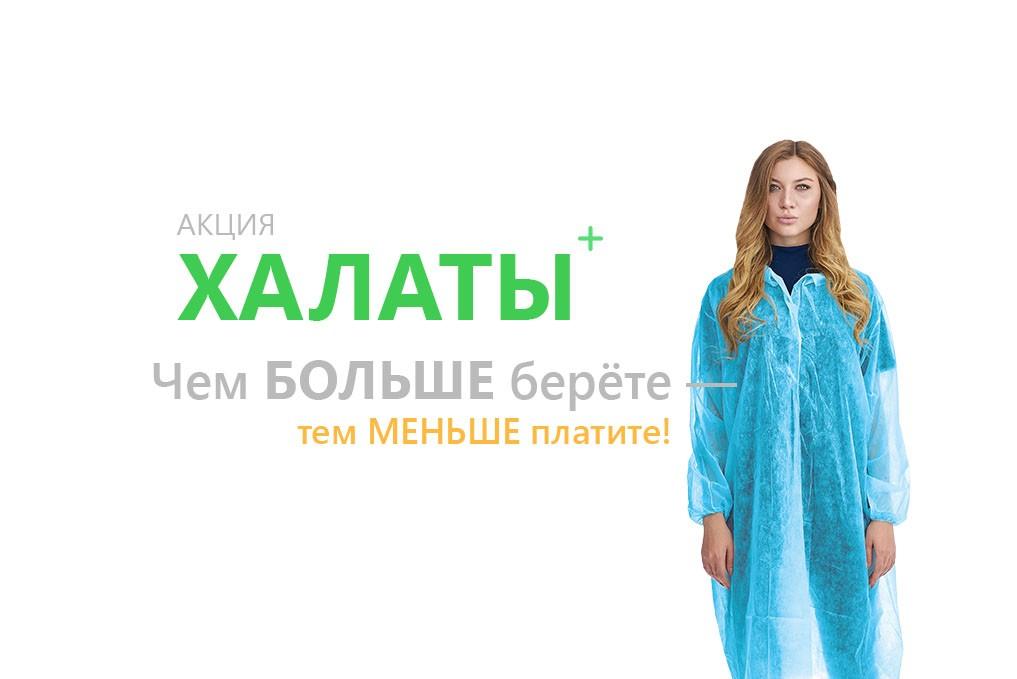 3 акция на сайт - Акция – скидки на все халаты!