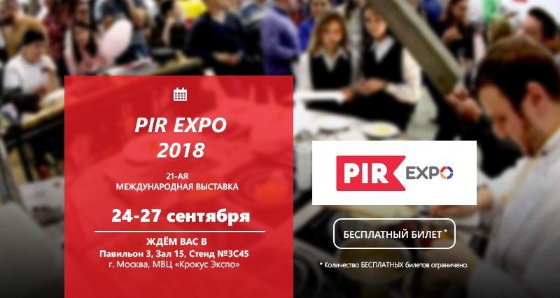 VKONTAKTE выставка banners 800x426 - Место встречи – выставка PIR EXPO 2018