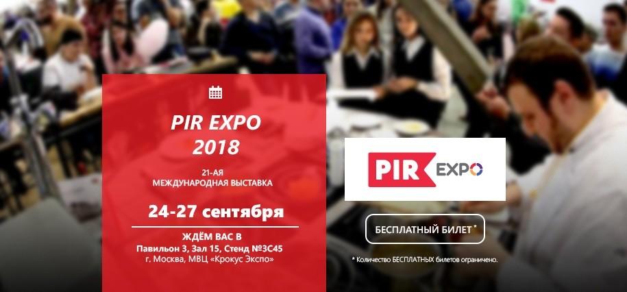 VKONTAKTE выставка banners - Место встречи – выставка PIR EXPO 2018