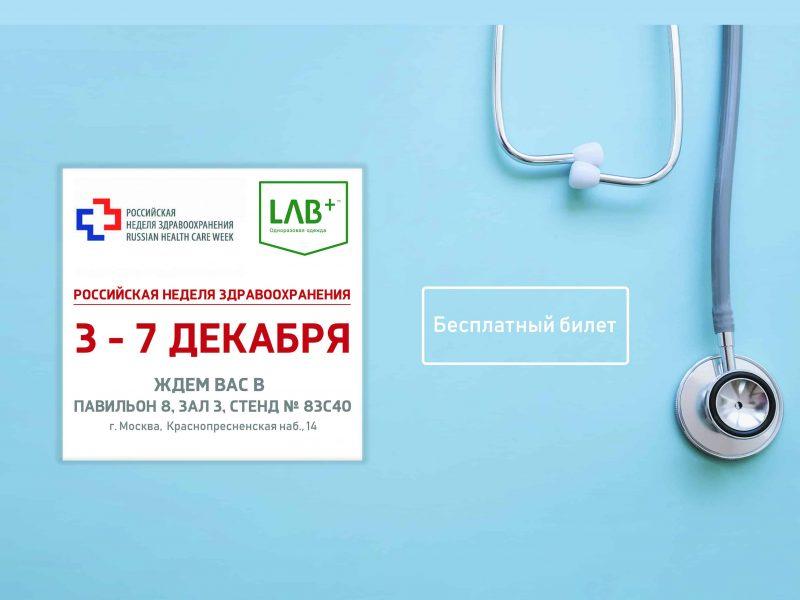 "Lab zdravoxranene 2018 crocus 800x600 - LAB+ на выставке ""Здравоохранение-2018"""
