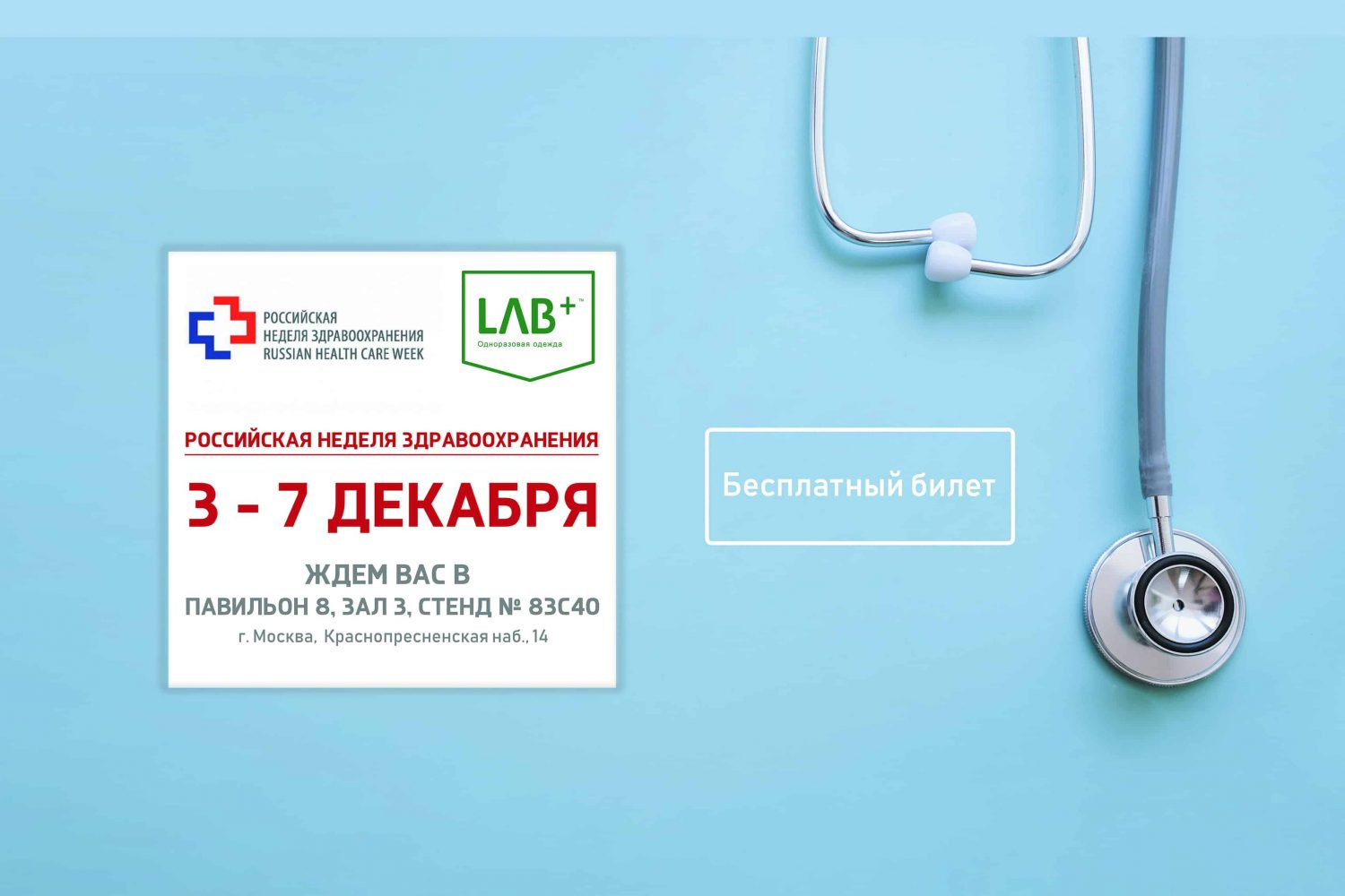 "Lab zdravoxranene 2018 crocus e1541599728451 - LAB + at the exhibition ""Health-2018"""