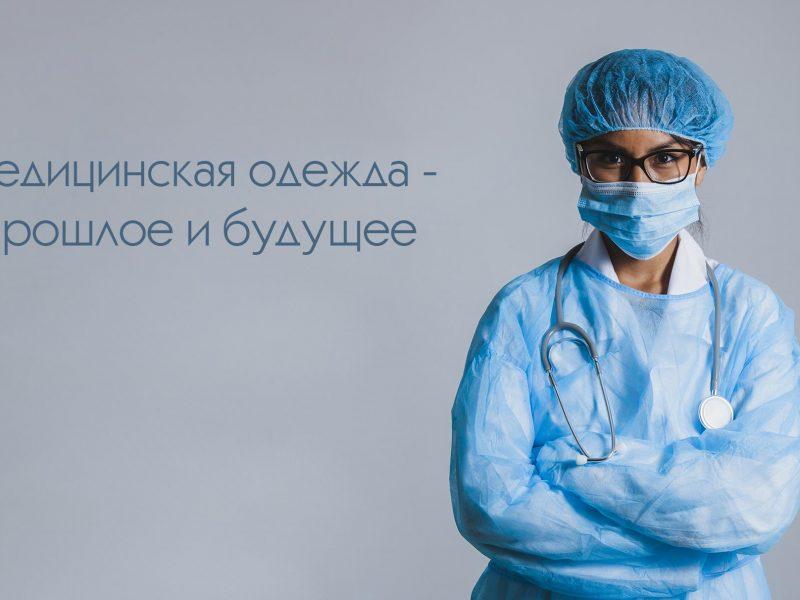 pst2 800x600 - Прошлое и будущее медицинской одежды