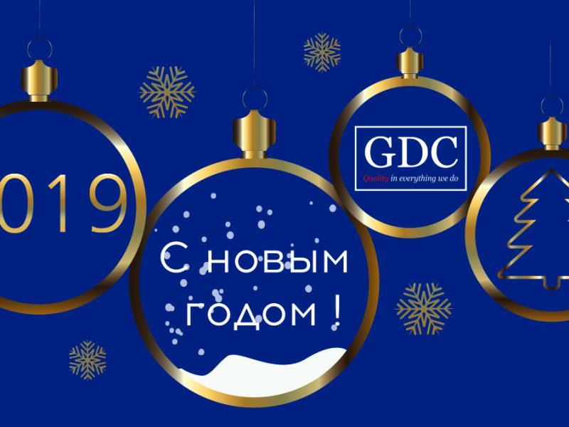 hny2 800x600 - GDC поздравляет с новым годом!