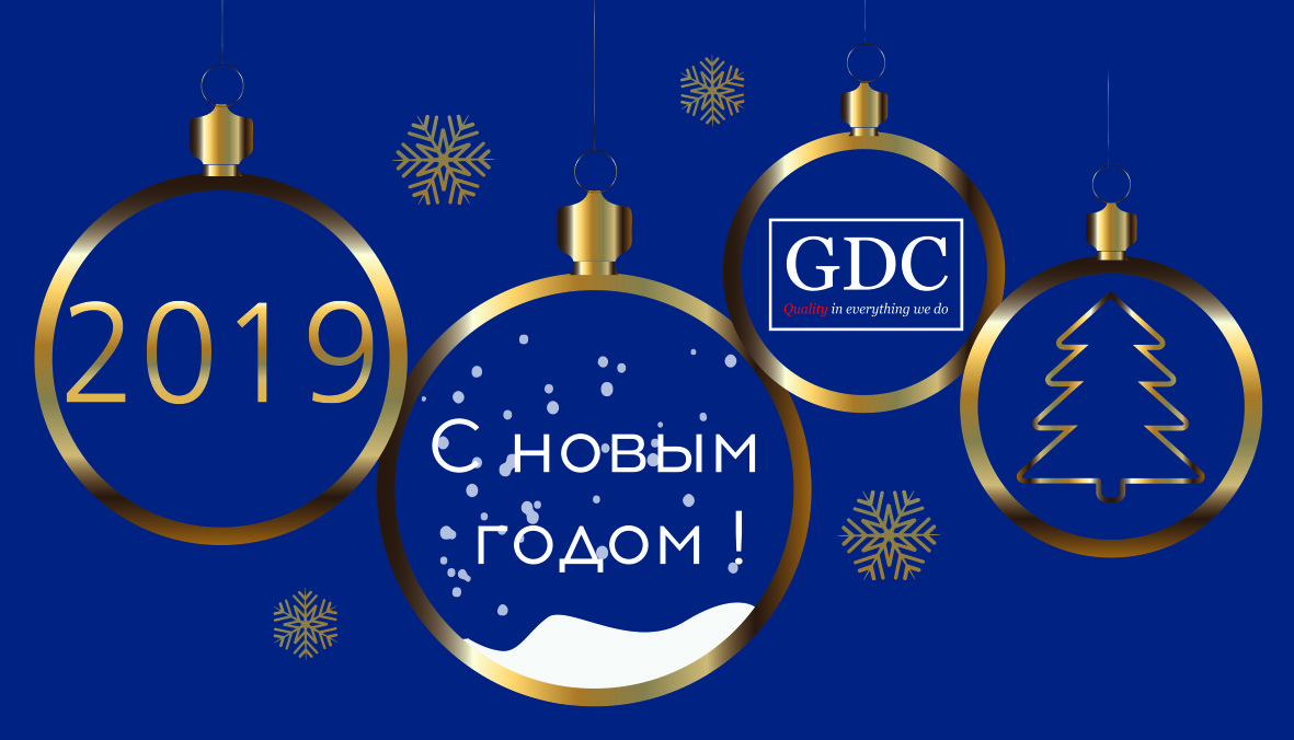 hny2 - GDC поздравляет с новым годом!