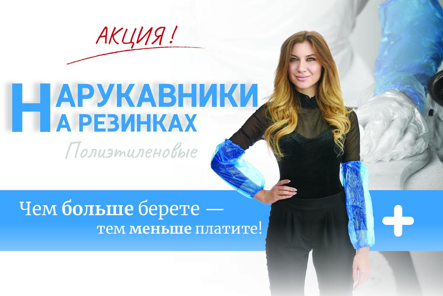 реклама нарукавники - Акция - скидка на полиэтиленовые нарукавники