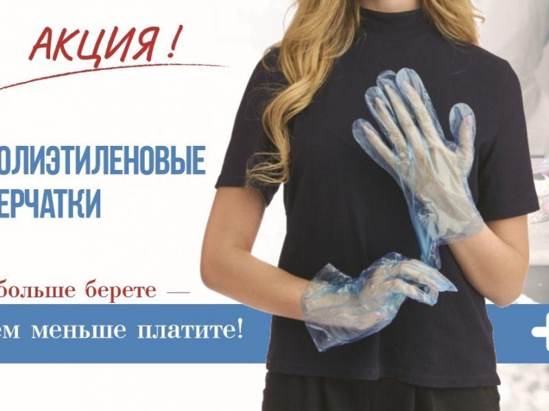 perchi site 800x600 - Акция - скидка на полиэтиленовые перчатки