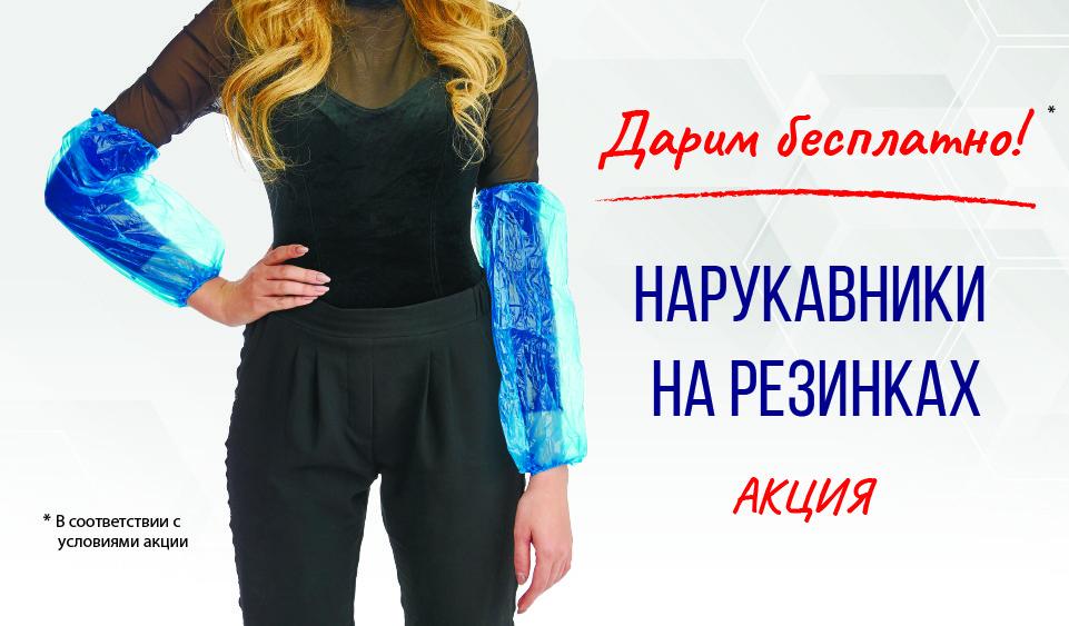 site нарукавники 2 - Акция - дарим нарукавники в подарок!