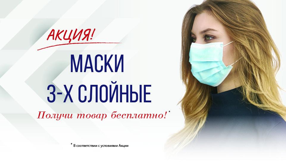 site mask - Акция - дарим в подарок медицинские маски!