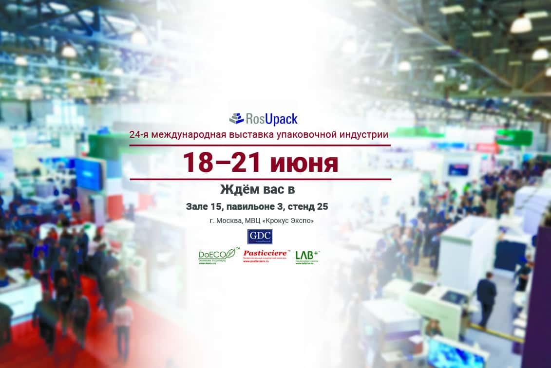 Rosupak 2019 GDC - Ждем вас на стенде GDC на РосУпак-2019