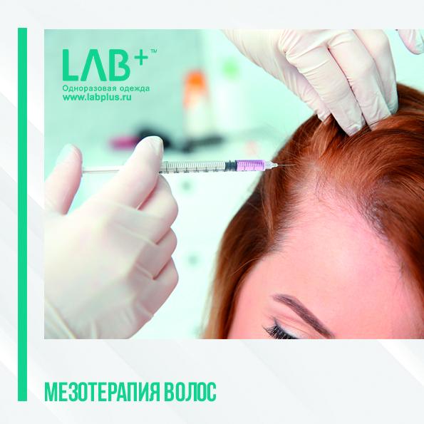 20 - Мезотерапия волос