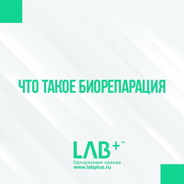 51 - Что такое биорепарация?
