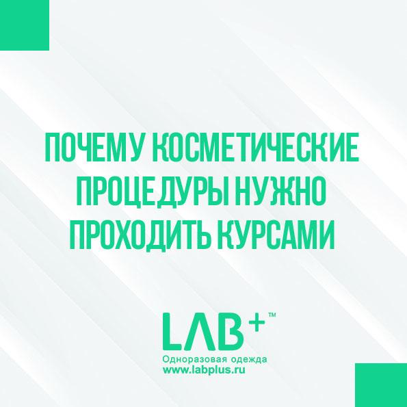 LAB - Почему косметические процедуры нужно проходить курсами